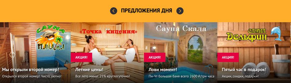 Интернет реклама сауна баннеры rich реклама для сайта